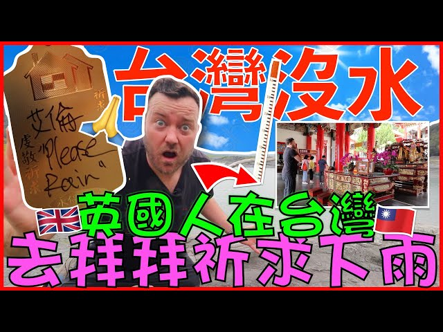 DROUGHT in Taiwan! Englishman attends TAIWANESE temple to pray for rain!