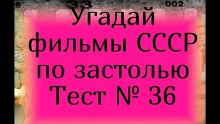 Тест 36. Угадай фильмы СССР по застолью