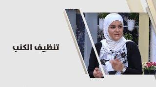سميرة الكيلاني - تنظيف الكنب
