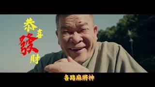 【大三元】好運神曲《拜請拜請》2月1日 澎湃賀歲