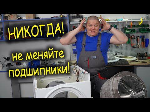 Как поменять подшипник в стиральной машинке