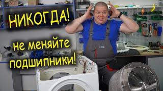 замена подшипника в стиральной машине своими руками Samsung