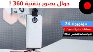 جوال يصور بتقنية 360 درجة ويدعم مساعد اليكسا الشخصي ! موتورولا Motorola Z4