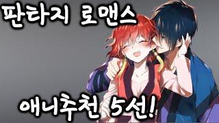 (애니추천) 달달한 판타지/로맨스 애니추천 5선
