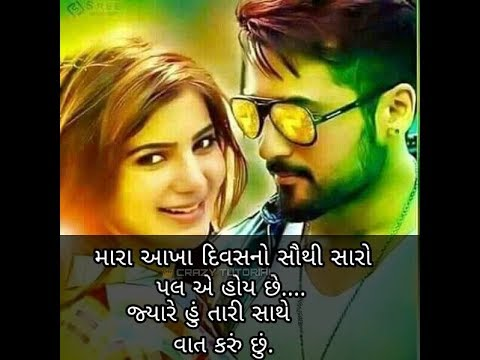 Best Gujarati Love Shayri + Song | by Crazy Tutorial |