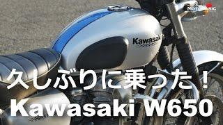 W650 (カワサキ/2005) 久しぶりに乗った! Kawasaki W650 (2005) Motovlog