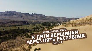 Велопутешествие по Северному Кавказу с Веломаршрутом – ep.1