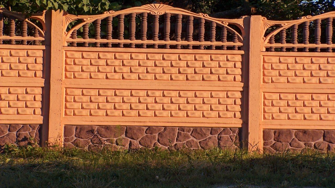 Заборы производство бетон куб бетона екатеринбург