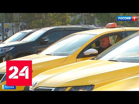 Чужие аккаунты, махинации и аварии: московских таксистов ждет масштабная проверка - Россия 24