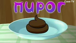 ✓ Лунтик RYTP (Пирог)