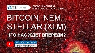 Bitcoin, NEM, Stellar(XLM) — что ждёт нас впереди?   Прогноз цены на Биткоин, Эфир, Криптовалюты