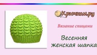 Весенняя женская шапка спицами (Knitting. Spring women's hat)