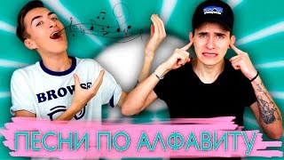 ПЕСНИ ПО АЛФАВИТУ! // ROUND 2 | HalBer