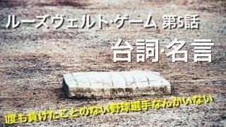 唐沢寿明主演『ルーズヴェルト・ゲーム』より イツワのピッチャー役の人...