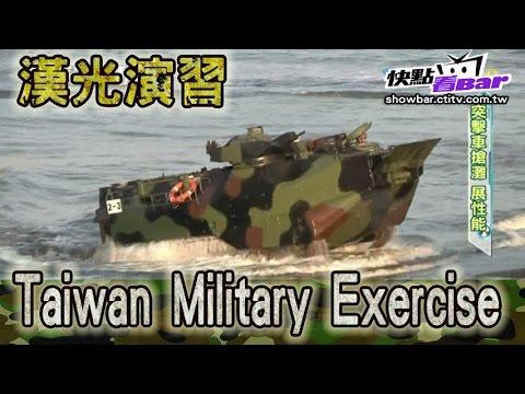 2015.09.13鋼鐵特訓班完整版 軍演大動員│【R.O.C Armed Force】The Han Kuang Military Exercise Full HD