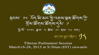 Day5Part4: Live webcast of The 9th session of the 15th TPiE Proceeding from 16-28 March 2015