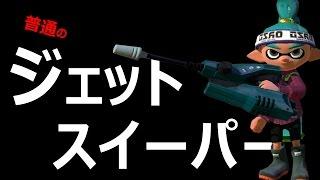 【カズのスプラトゥーン】PART77 普通のジェットスイーパーでナワバリバトル! Splatoon thumbnail