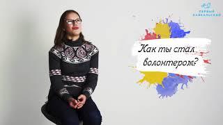 Во имя озера: кто такие волонтеры Байкала
