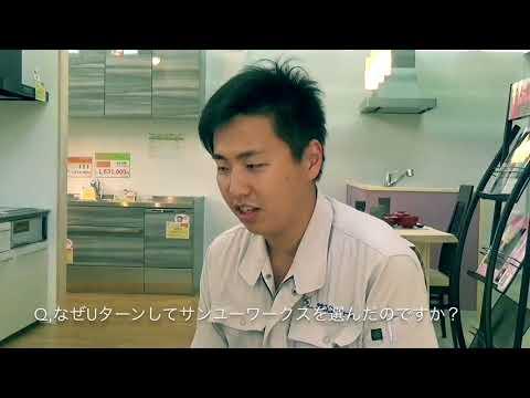 [珠洲市企業PR動画]株式会社サンユーワークス
