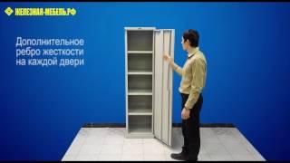 Железная-Мебель.рф - обзор архивного шкафа ПРАКТИК AM 1845