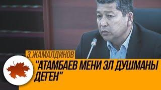 """Зиядин Жамалдинов: """"Атамбаев мени эл душманы деген"""""""
