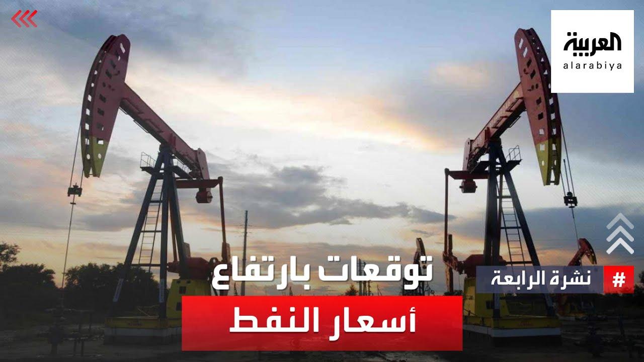 نشرة الرابعة | توقعات بارتفاع أسعار النفط إلى أكثر من 80 دولار أميركي  - نشر قبل 11 ساعة
