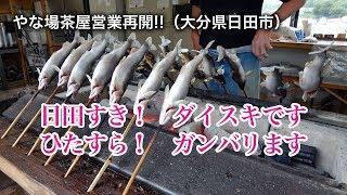 豪雨災害後、日田市では伝統の鮎漁が再開し、鮎料理専門店のやな場茶屋も7月15日に営業を再開しました。 合言葉は、「日田すき!ダイスキです...