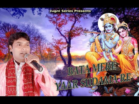 Bta Mere Yaar Sudama Re Live Video / Ashok Lali Live Recorde 2017