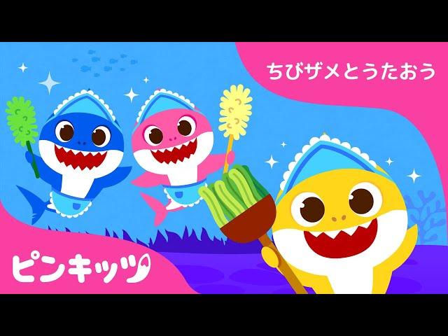 うみのおそうじ | サメのかぞく | ちびザメとうたおう | ピンキッツ童謡
