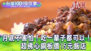 【台灣1001個故事 精選】月底不害怕!吃一輩子都可以!超佛心銅板價15元飯店