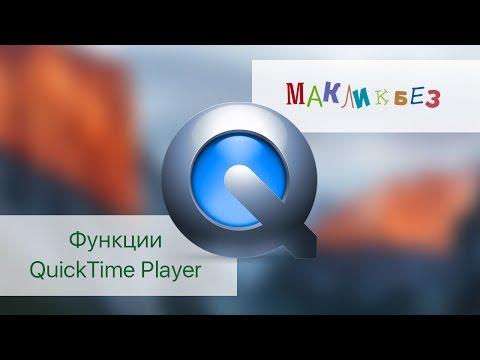 Функции QuickTime Player для создания и редактирования аудио и видео записей (МакЛикбез)