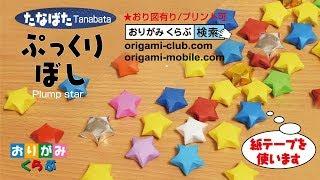 折り紙・Origami・ぷっくりぼし Plump star