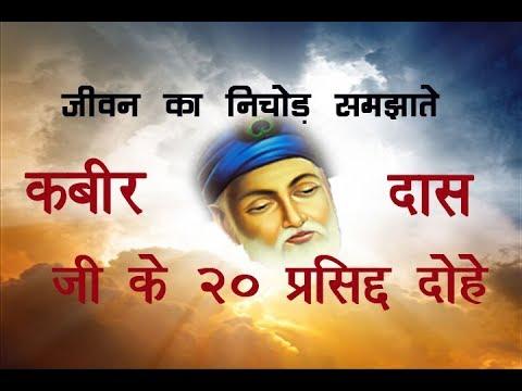 कबीर दास जी के 20 प्रसिद्द दोहे हिंदी अर्थ सहित Kabir Das Dohe in Hindi