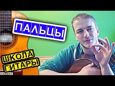 Пальцы от гитары болят пальцы