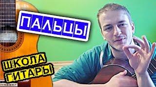 ГИТАРА: болят ПАЛЬЦЫ и подушечки ЛАЙФХАК 🎸 школа гитариста