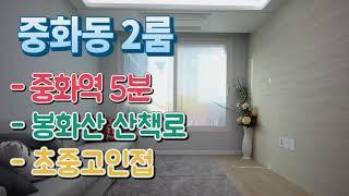 중랑구신축빌라 매매 중화동 강마루 넓은욕실 서울 초중고…