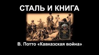 Сталь и Книга - В. Потто - Кавказская война