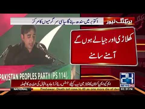 اکتوبر میں سندھ بنے گا سیاسی سرگرمیوں کا مرکز