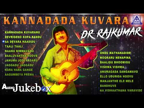 Kannadada Kuvara Dr Rajkumar | The Best Selected Songs Of Dr Rajkumar | Kannada Songs | Akash Audio
