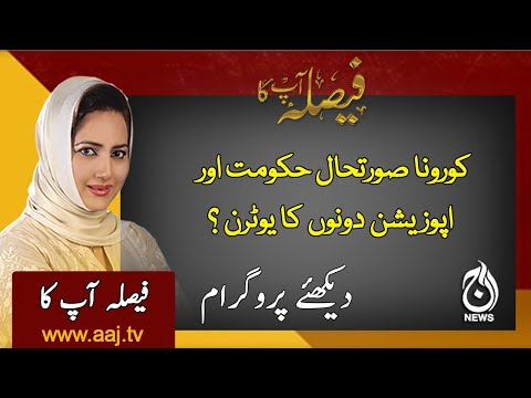 Faisla Aap Ka with Asma Shirazi | 23 November 2020 | Aaj News