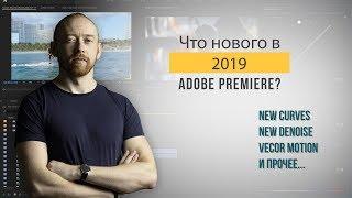 Что нового в Adobe Premiere 2019?