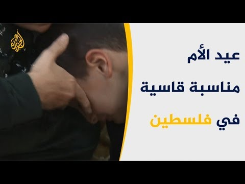 عيد الأم.. ماذا يعني لأبناء الأسيرات والشهيدات؟  - نشر قبل 51 دقيقة