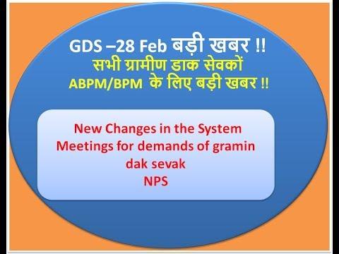 GDS –28 Feb बड़ी खबर !! सभी ग्रामीण डाक सेवकों  ABPM/BPM  के लिए बड़ी खबर !!