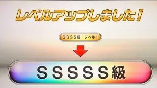 湾岸ミッドナイト6 SSSSS達成記念動画 【カンサイR】WANGAN MIDNIGHT MAXIMUM TUNE 6