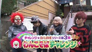 SEKAI NO OWARI「S.N.O.W.S」チャレンジDJ LOVEシリーズ第3弾「わんこそばチャレンジ」トレーラー