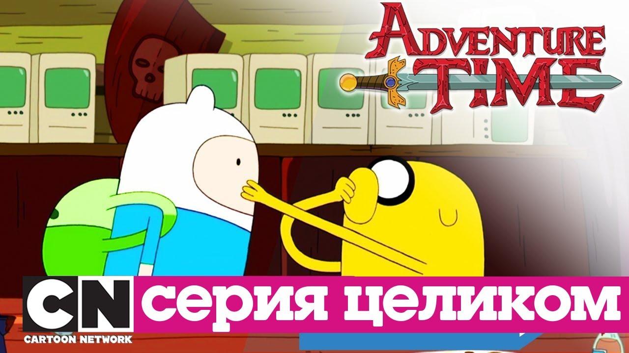 Время приключений | Чш-ш... + Кавалер (серия целиком) | Cartoon Network