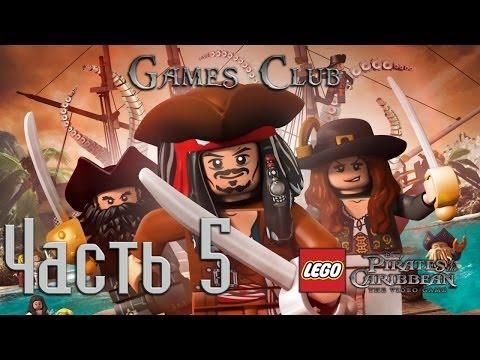 LEGO Pirates of the Caribbean Прохождение - Часть 5 - БАРБОССА