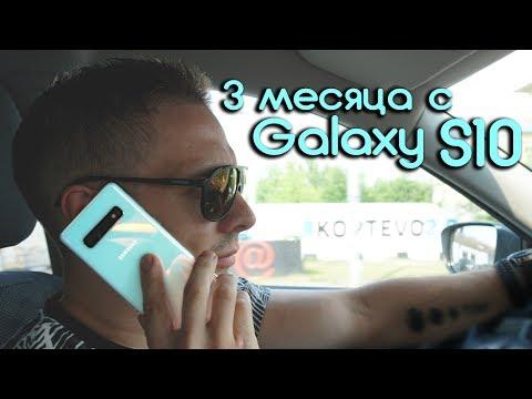 Samsung Galaxy S10, Отзыв после трех месяцев, плюсы и минусы
