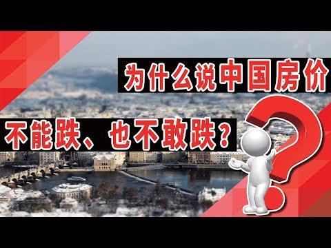 为什么说中国房价不敢跌、也不能跌?