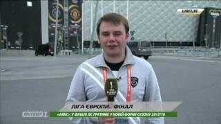 Как Френдс Арена готовится к финалу Лиги Европы